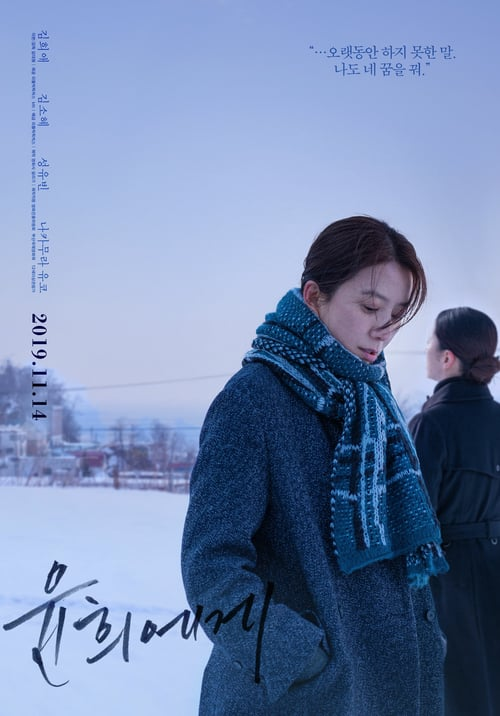 Moonlit Winter izle