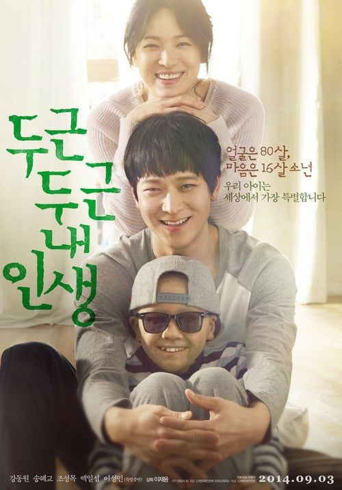 My Brilliant Life izle