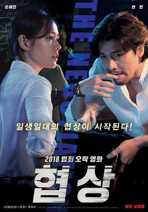 The Negotiation izle